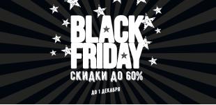«Черная пятница»: что можно купить практически вдвое дешевле