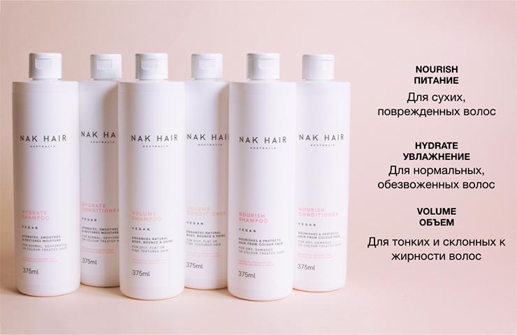 Линейка шампуней NAK для разных типов волос